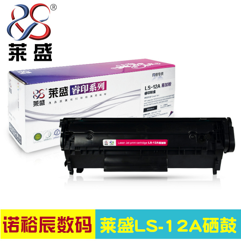 莱盛适用惠普1005硒鼓hp12A 1020易加粉hp m1005 mfp HP1020plus Q2612A HP1010 1018 1005打印机墨盒12a硒鼓