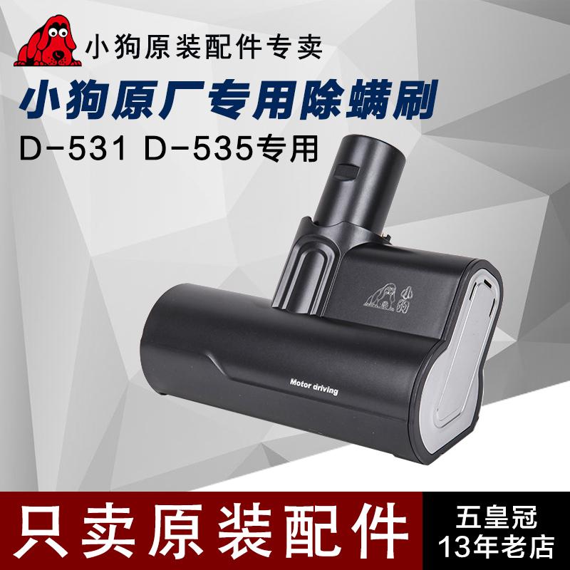 小狗吸尘器配件 电动除螨虫刷D-531 D-532 D-535专用无线机刷头