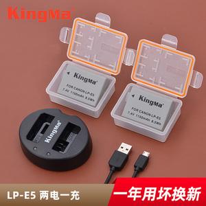 劲码LP-E5电池佳能EOS 450D 500D 1000D KISSX2 KISSX3单反相机充电器非canon原装通用数码锂电池套装照相机