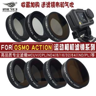 適用大疆DJI靈眸OSMO Action運動相機配件CPL偏振ND8減光鏡UV濾鏡