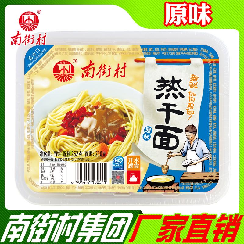 南街村武汉原味盒装凉面油炸热干面券后6.00元