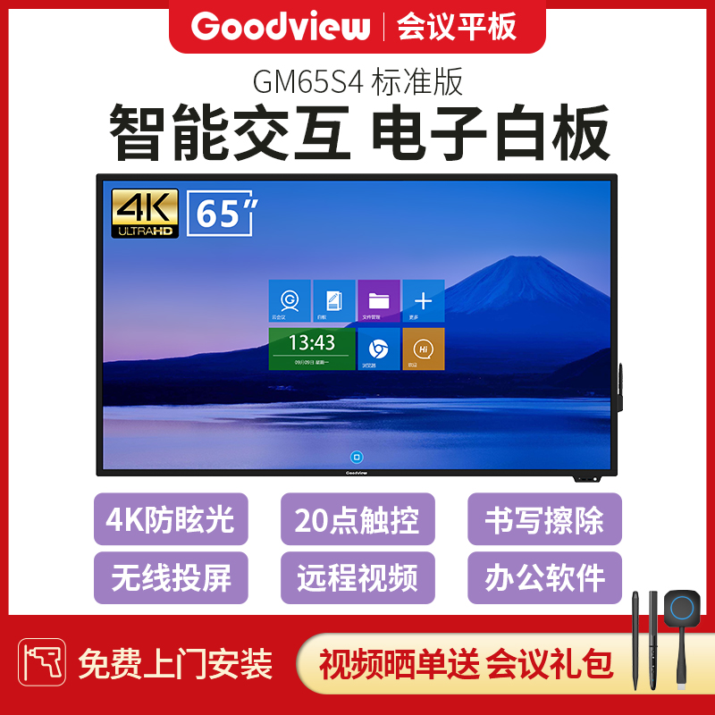 Goodview / Xianshi interactive electronic whiteboard blackboard conference tablet 55 / 65 / 75 / 86 inch intelligent teaching office training projector touch screen all in one machine Standard Version