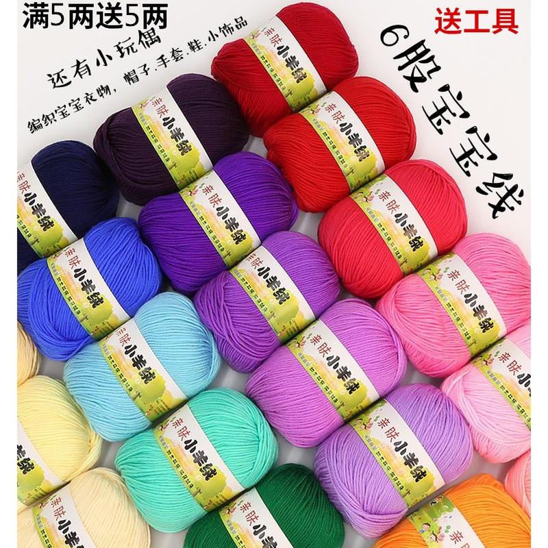 Baby thread 6 strands medium coarse wool ball silk protein cashmere milk cotton thread hand woven Baby Sweater thread special price