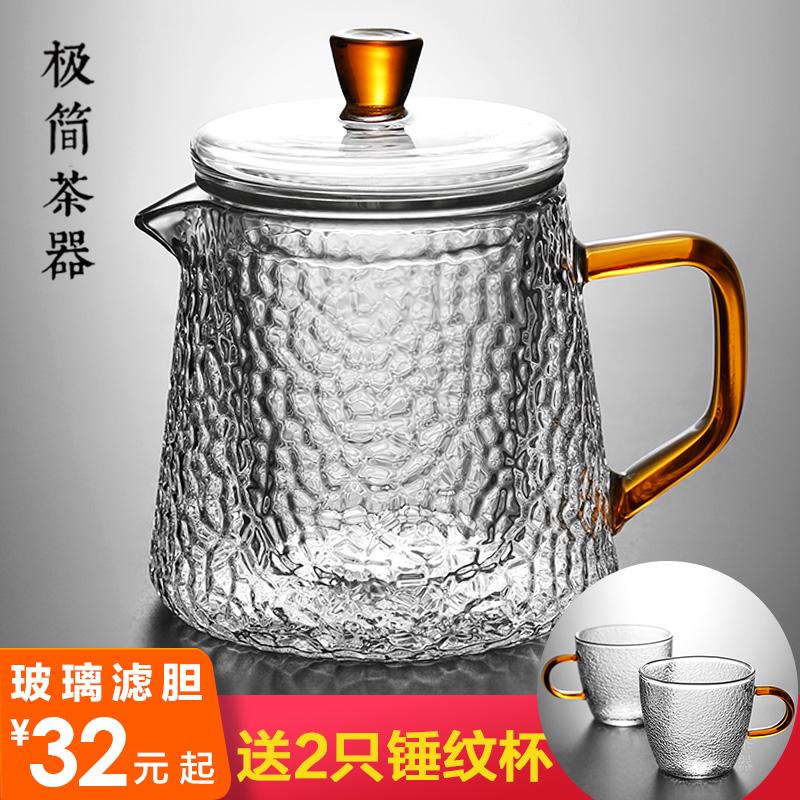 锤纹耐热玻璃泡茶壶单壶过滤耐高温小花茶壶煮茶器红茶具套装家用