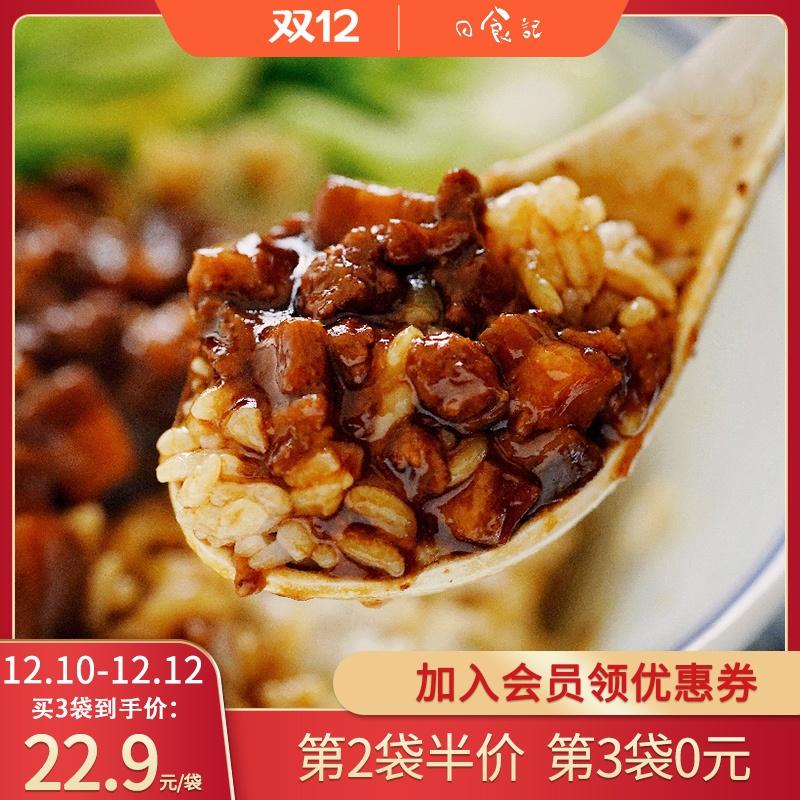 日食记卤肉燥酱卤肉饭酱420g袋装不辣的拌饭酱下饭酱调味方便酱料