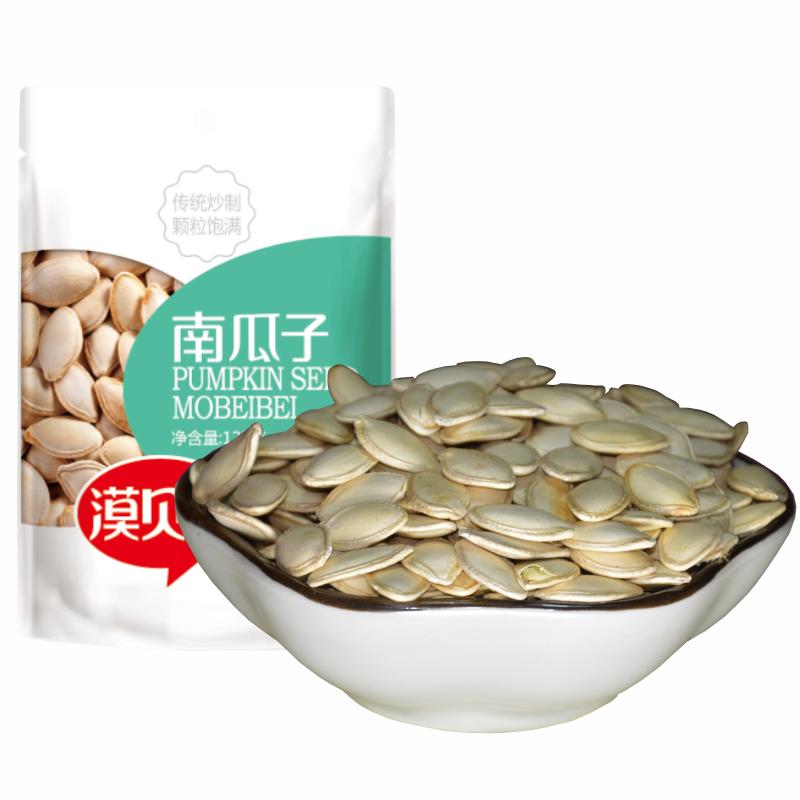 甘肃特产漠贝贝原味128g炒货南瓜子便携小包满50全场包邮零食小吃