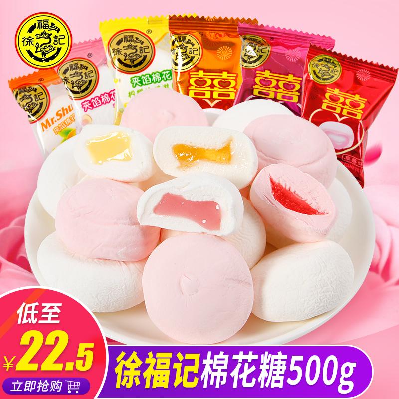 徐福记棉花糖500g软糖小零食好吃的糖果批发散装年货混合口味