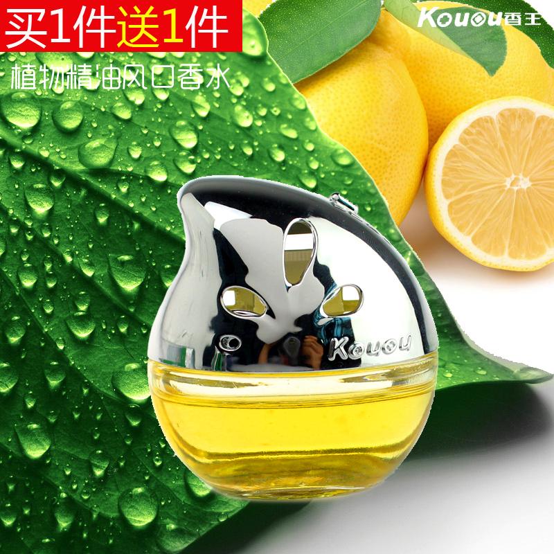 香王精油汽車香水車載出風口香水座空調車用香薰車內除異味裝飾品