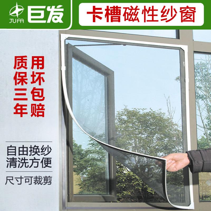 窗户防蚊纱窗纱网自装磁铁磁性条磁吸隐形沙窗家用自粘防蚊门帘窗