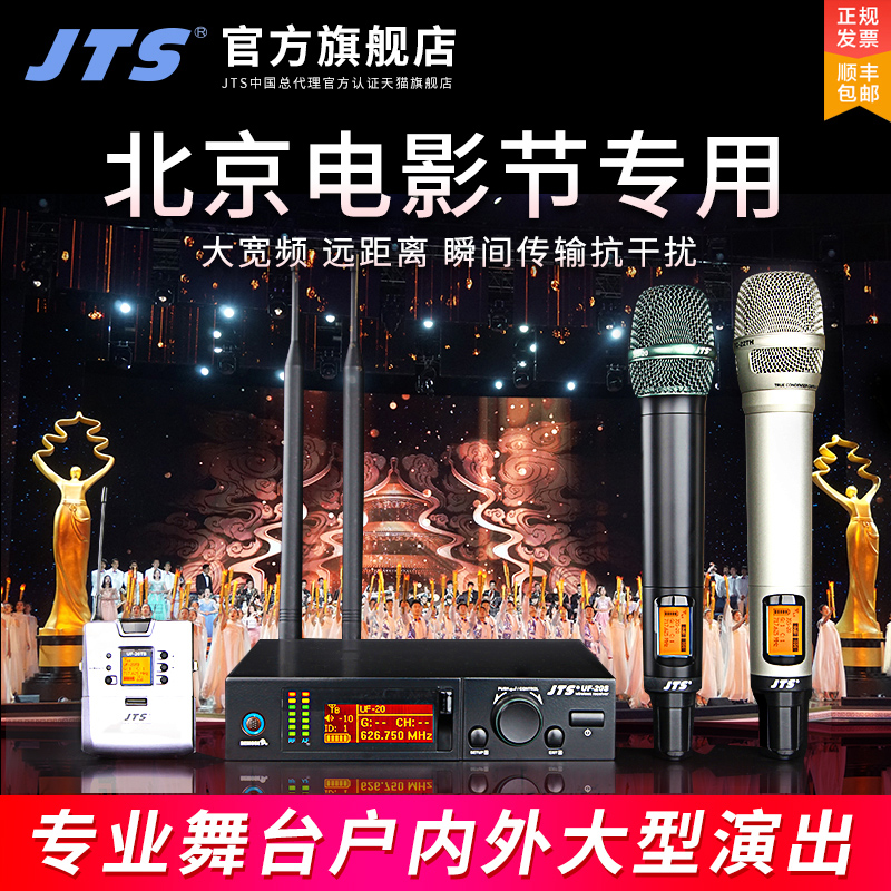 JTS UF-20S UHF宽频自动选讯系统无线麦克风话筒户外舞台专业演出,可领取200元天猫优惠券