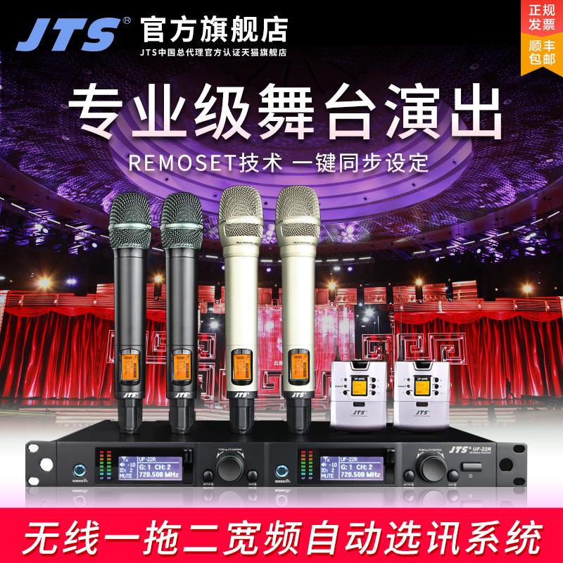 JTS UF-22R无线话筒一拖二专业级舞台演出麦克风u段宽频自动选讯,可领取200元天猫优惠券