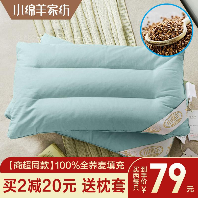 小绵羊荞麦枕头全荞成人荞麦皮荞麦壳枕芯大人颈椎单人护颈枕硬枕