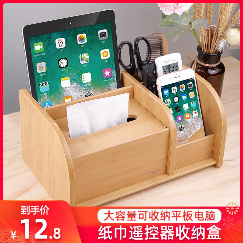 遥控器收纳盒家用客厅轻奢创意纸巾盒简约木质钥匙杂物化妆品北欧