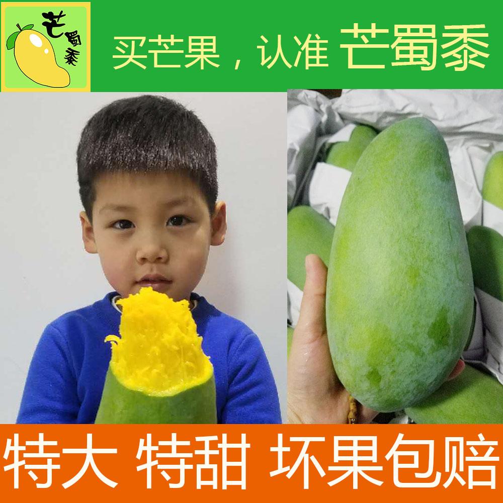 6斤装一级大青芒越南进口大芒果新鲜水果纯甜无丝天然健康食品