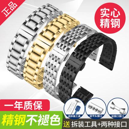 丹灵公主精钢手表带男女钢带不锈钢蝴蝶扣金属表链代用天梭卡西欧