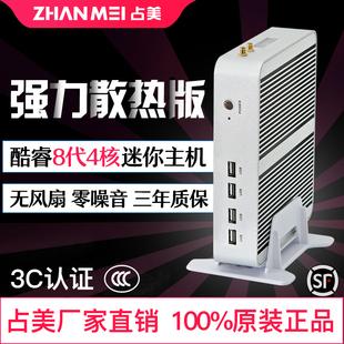 占美 台式 机迷你电脑主机酷睿七代八代i5i7四核迷你HTPC办公电脑