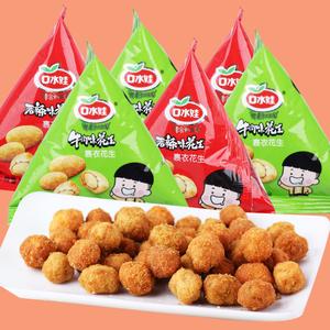 口水娃多味花生小包装牛肉味香辣味花生米三角包小零食散装1.5kg
