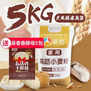 领3元券购买新良高筋5kg家用小麦包子小麦粉