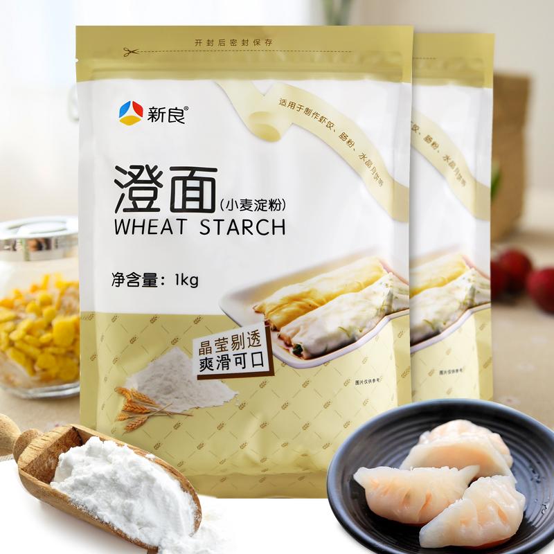 新良小麦淀粉澄粉澄面 冰皮月饼 水晶虾饺 肠粉凉皮专用粉原料1kg