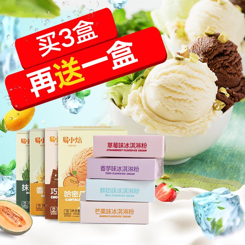 易小焙硬冰淇淋粉自制家用软冰激凌粉抹茶冰淇凌粉原料雪糕粉批发