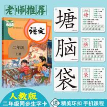 2019人教部编版小学生语文课本同步二年级上册下册认生字识字卡片