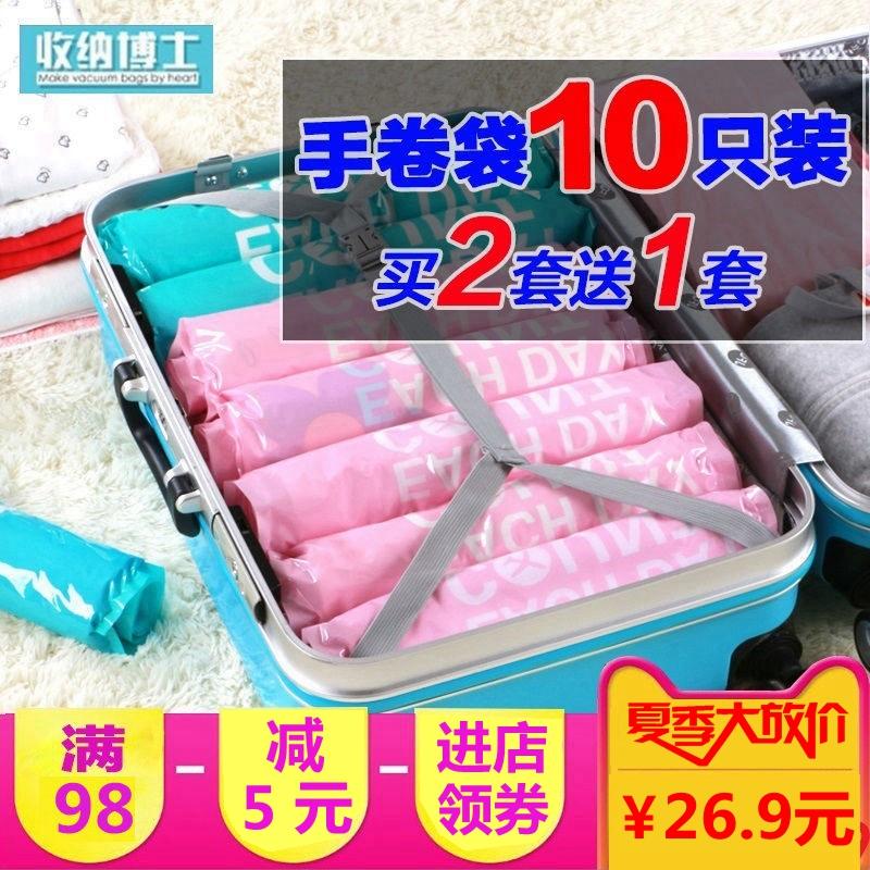 收纳博士真空收纳袋便携式手卷压缩袋旅行收纳袋衣物整理袋10只装