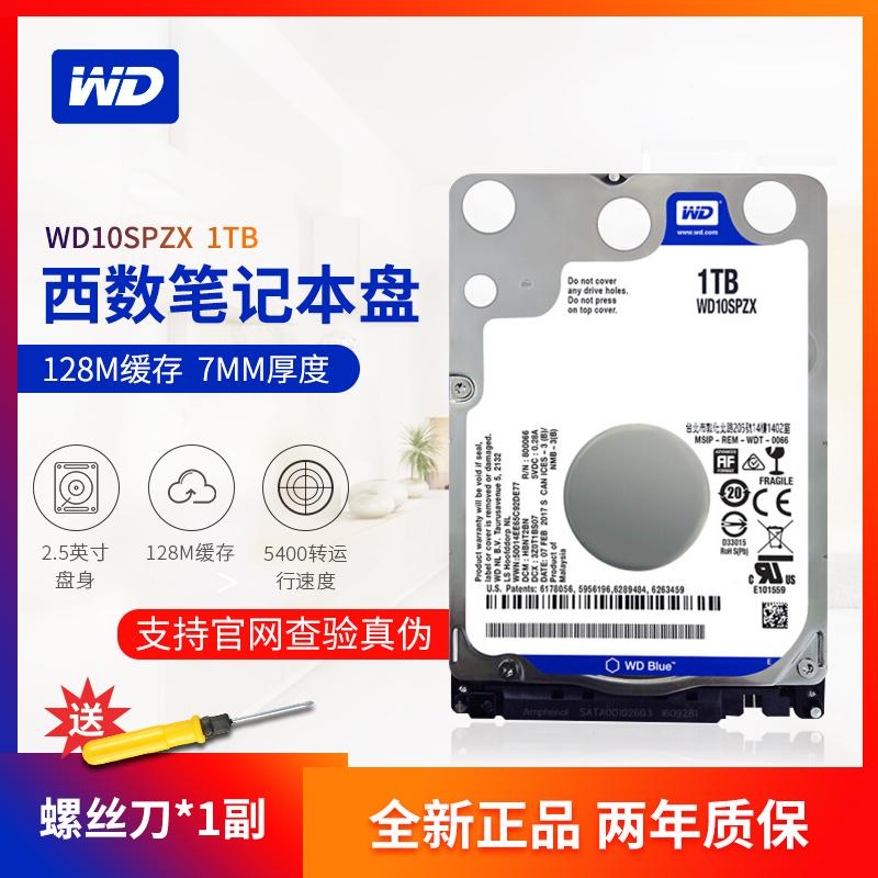 WD/西部数据WD10SPZX 1TB笔记本机械硬盘2.5寸西数1T蓝盘笔记本盘