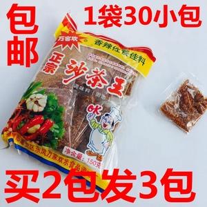 包邮 买2包发3包 潮汕特产沙茶面 沙茶王 沙茶粉 佐餐调味调料品