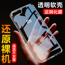 Xiaomi 6 transparent mobile phone case MI ultra-thin silicone soft shell M protective cover ml men and women xiaomi all-inclusive edge MCE16 creative simplicity and fashion heat dissipation MCEI6 anti-drop light and thin Xiaomi six simple