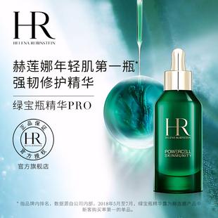 HR赫莲娜绿宝瓶精华PRO 修护紧致抗氧面部精华液保湿补水小绿瓶