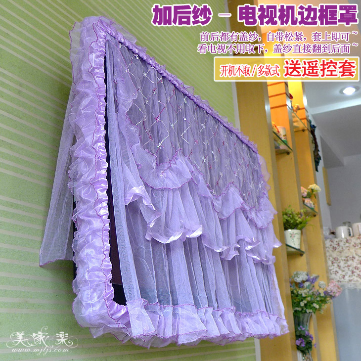 加后纱 开机不取蕾丝布艺电视边框罩 液晶电视机罩/电视套电视罩