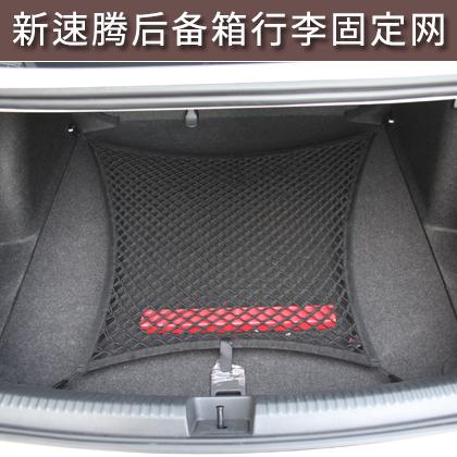 适用于大众速腾行李网兜 后备箱改装配件用品 储物收纳汽车网兜