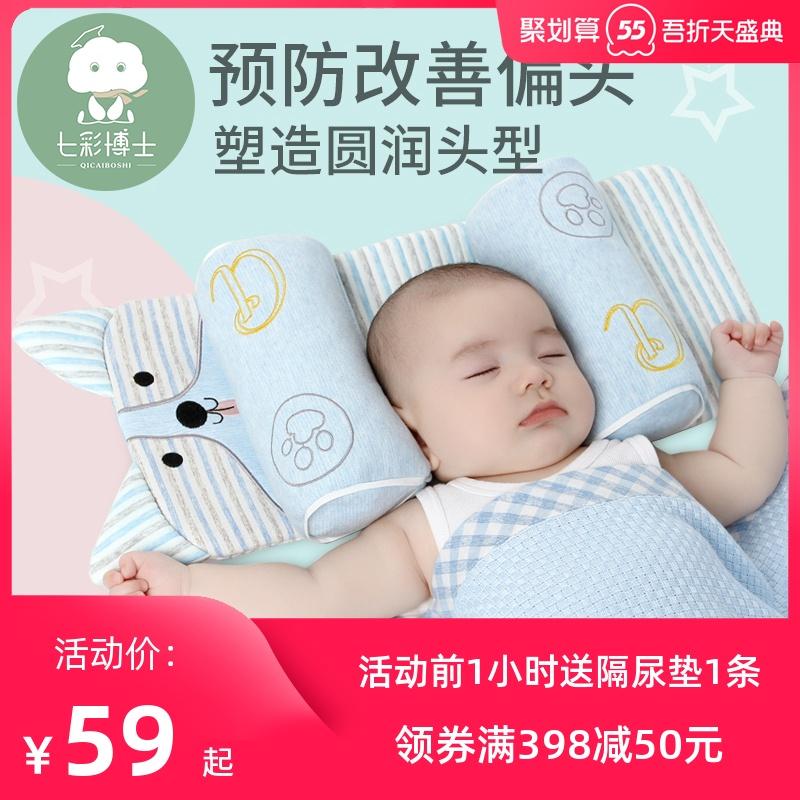 七彩博士婴儿枕头定型枕矫正枕头