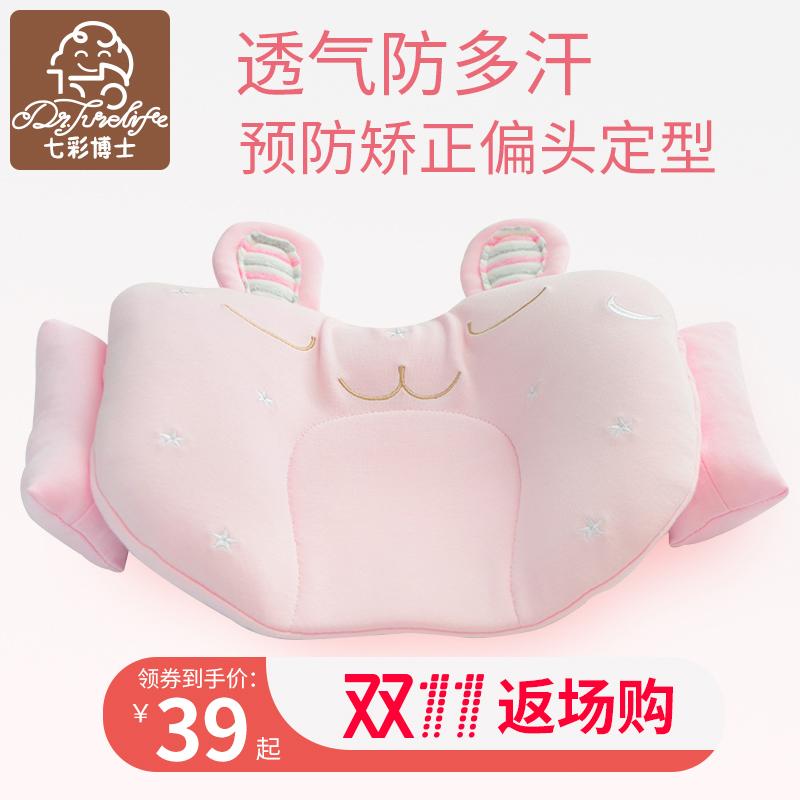 七彩博士婴儿枕头0-1岁新生儿防偏头矫正定型枕纠正偏头宝宝U型枕