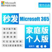 微软Microsoft 365一年订阅个人版/家庭版