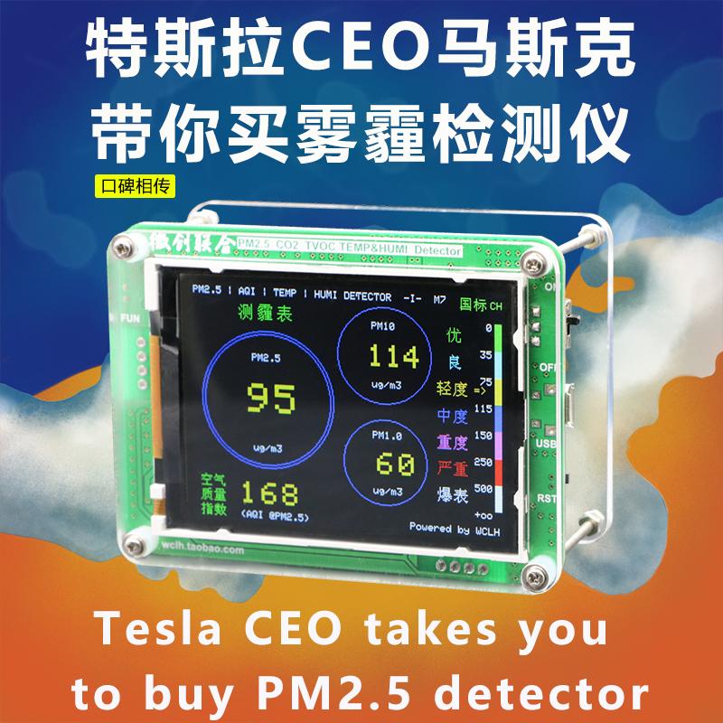 [微创联合科技气体检测仪]M系 家用激光PM2.5检测仪 空气月销量12件仅售250元