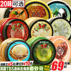The body shop 200ML