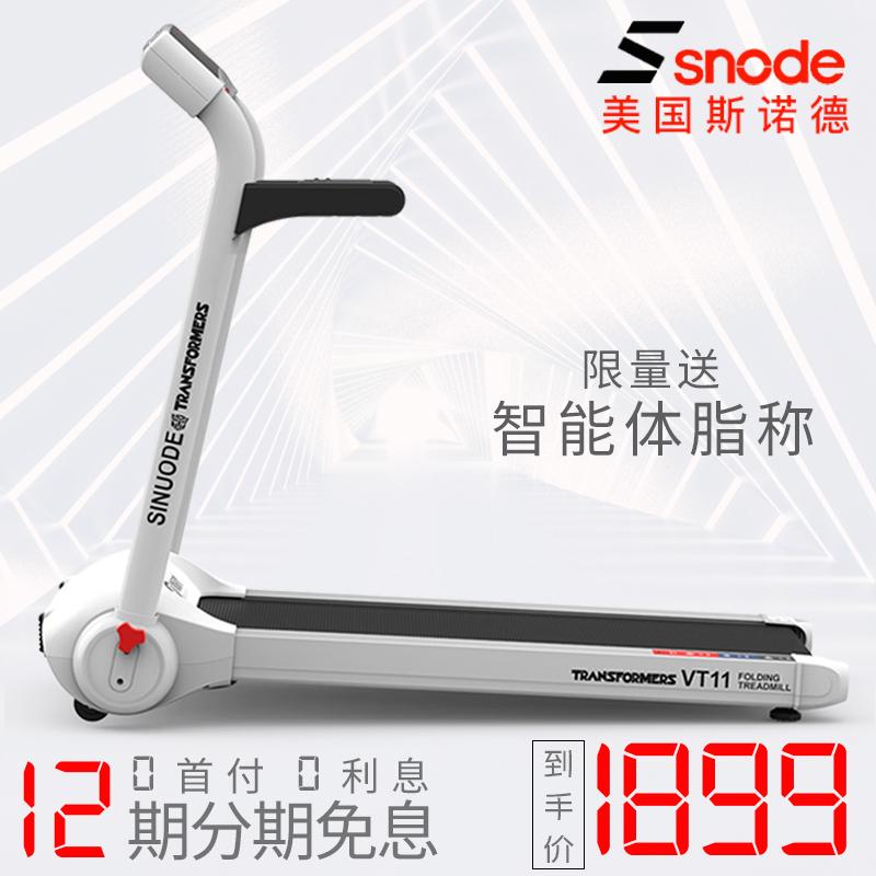 美国斯诺德VT11跑步机家用款小型超静音减震折叠迷你简易室内减肥