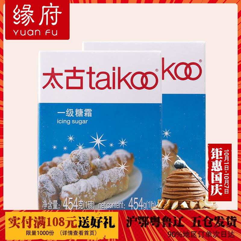 缘府烘焙 太古糖霜 糖粉细砂糖蛋糕面包饼干装饰原料原装454g