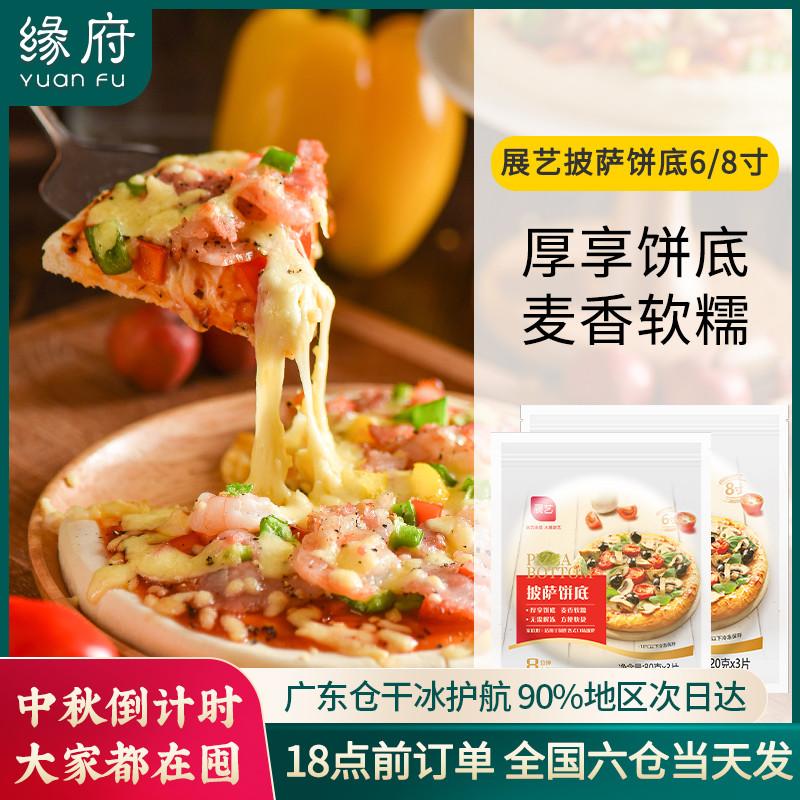 展艺披萨饼底6 8寸半成品皮薄饼底胚芝士酱拉丝套餐烘焙即食原料