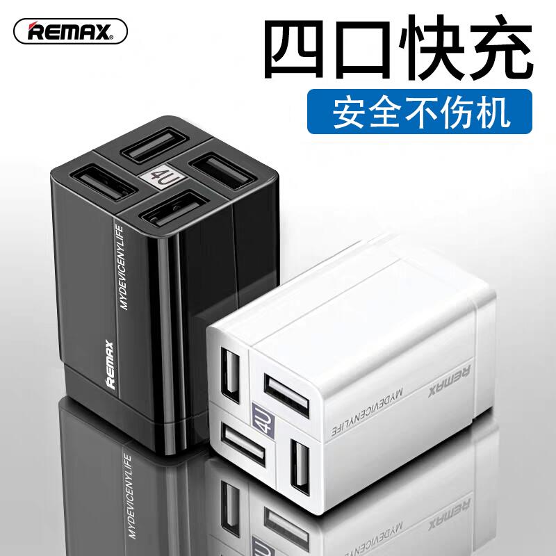 remax多口充电器头usb快充闪充2.4a插头ipad适用苹果充电头oppo小米vivo安卓手机通用多孔万能旅行充电头插座