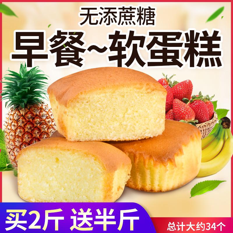 无糖精零食品糕点心水果蛋糕超软早餐面包糖尿中老人孕妇代餐饱腹