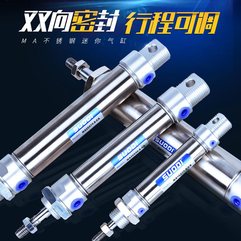 亚德客型 不锈钢迷你气缸MA32*25X50-75/100/125/150/200~900S-CA