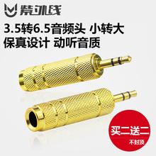 音響音箱轉換頭 手機 電腦轉接話筒麥克風 3.5mm公轉6.5母轉接口