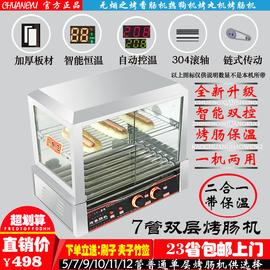 烤肠机/5/7/10管热狗机/台湾小型火腿香肠机/自动恒温商用烤丸机