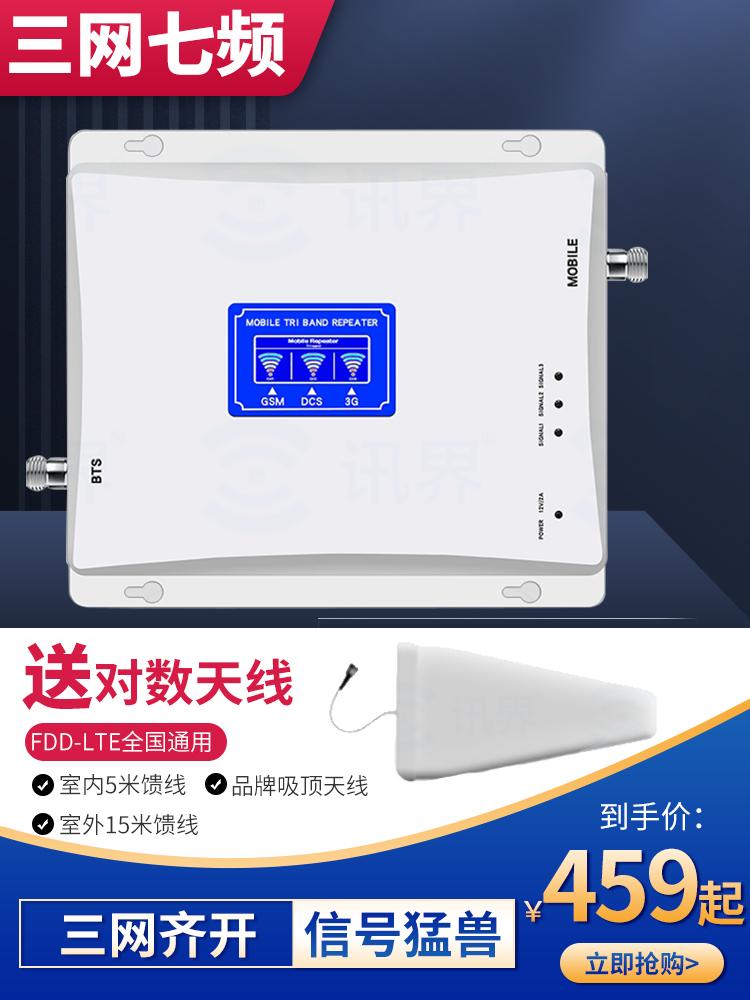 手机信号放大增强器 家用 加强移动三网合一4g上网扩大接收大功率