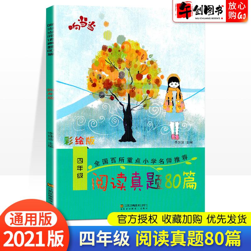 2021新版 阅读真题80篇四年级上下册部编人教版小学生4四年级语文课外阅读理解专项书每日一练阅读理解训练题写作技巧与方法响当当