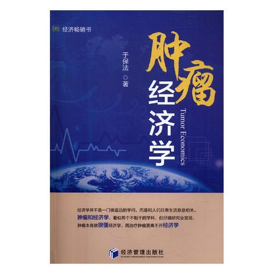 正版包邮 肿瘤经济学 于保法 经济管理出版社 经济学家与理论