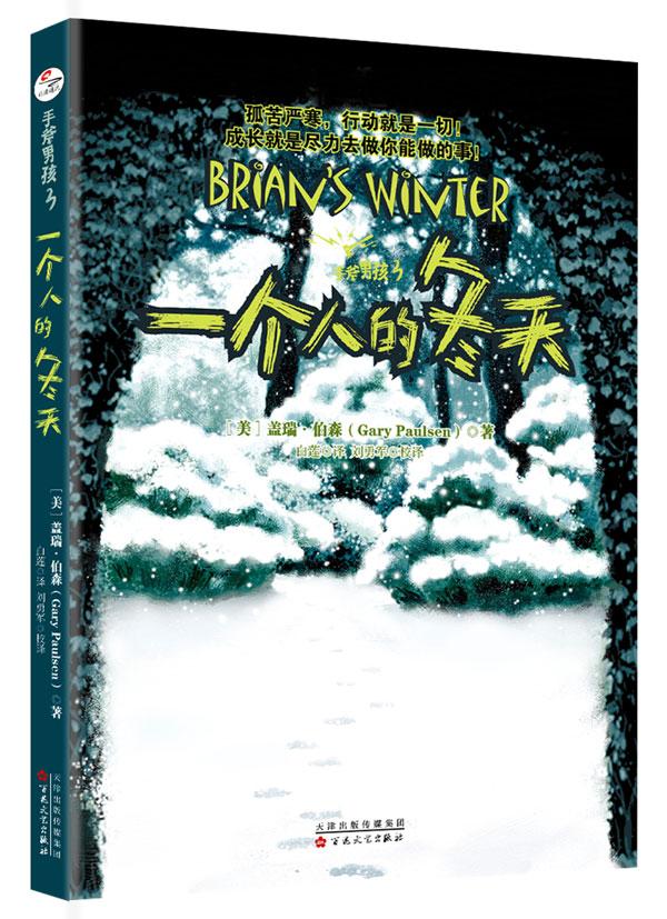 正版包邮 手斧男孩3:一个人冬天 盖瑞・伯森者白莲刘勇军校 儿童文学