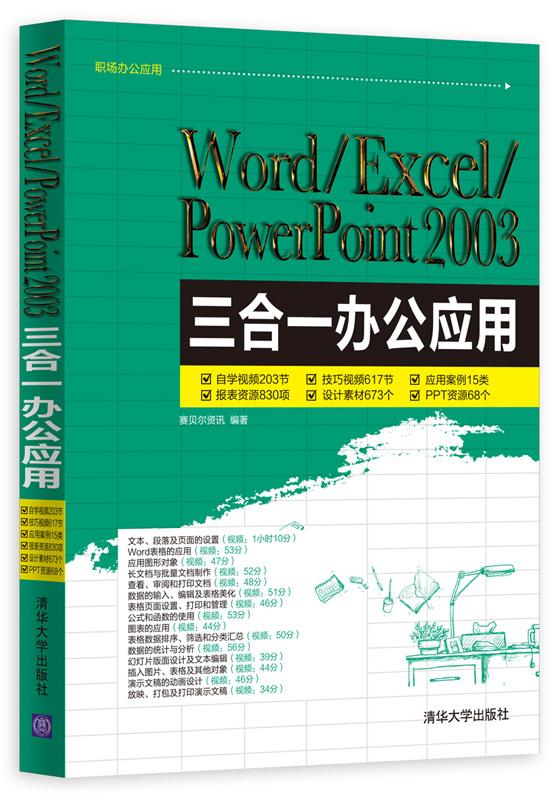 正版包邮 Word:Excel:PowerPoint2003三合一办公应用 赛贝尔资讯 清华大学出版社 计算机入门